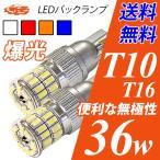 LED ポジション バックランプ T10/T16 爆光 無極性 36w 白/ホワイト/アンバー/赤/青 3014チップ スモール 送料無料