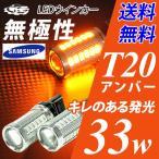 T20 S25 LED 33W ウインカー 黄 アンバー オレンジ ピンチ部違い対応 5630チップ 送料無料