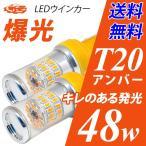 T20 LED 48W ウインカー 黄 アンバー オレンジ ピンチ部違い対応 送料無料