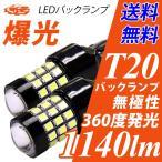 T20 LED バックランプ 570ルーメン 爆光 LED39発 白 ホワイト 無極性 2835チップ 国内最強の明るさ s660 送料無料