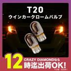 ウインカー T20 クロームバルブ ステルス ピンチ部違い 黄/アンバー 送料無料