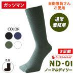 (ビジネス)機能性サポートソックス(3足組)(ND-01)(靴下)