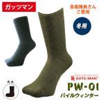 其它 - ガッツマン防寒パイルソックス(半長靴対応)(あったかい)(靴下)PW−01