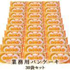 パンケーキ 110g(2枚入)×30袋セット 業務用 北海道産小麦粉 北海道産牛乳 ホットエイト ホットケーキ 冷凍 ハロウィン ギフト プレゼント スイーツ ケーキ