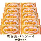 パンケーキ 110g(2枚入)×10袋セット 業務用 北海道産小麦粉 北海道産牛乳 ホットエイト ホットケーキ 冷凍 ギフト プレゼント スイーツ ケーキ  お菓子