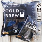 コーヒー 水出しコーヒー 60g×6袋 6リットル 業務用 アラビカ豆100% 送料無料 アイスコーヒー レギュラーコーヒー 粉 1リットル用 国産 水だしコーヒー