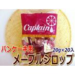 メープルシロップ 20g×20個入(個包装) キャプテンメープルシロップ パンケーキのお供に