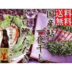 幻の銘酒つき 国産鮎とトロ鰹たたき、ダバダ火振のセット(A) 鮎3尾・鰹280g 送料無料(飲酒は20歳になってから)