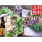 幻の銘酒つき 国産鮎とトロ鰹たたき、ダバダ火振のセット(B) 送料無料 鮎4尾・鰹500g(飲酒は20歳になってから)