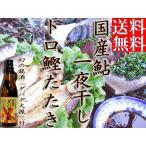 幻の銘酒つき 国産鮎とトロ鰹たたき、ダバダ火振のセット(C) 送料無料 鮎5尾・鰹650g(飲酒は20歳になってから)