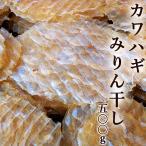 沙猛鱼 - ★カワハギのみりん干し 500グラム お徳用★