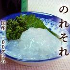 のれそれ ノレソレ 国産 100g (穴子・あなごの稚魚) 土佐の酒肴の大番頭!