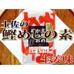 ★ 鰹飯(かつおめし)の素 生姜(しょうが)味 高知県産 土佐の豪快まぜごはんの素 ★