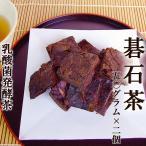 「碁石茶(ごいし茶)」 土佐の乳酸発酵茶 まとめ買いお得用セット(約50グラム×2袋) 高知県大豊町産