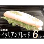 ロールパン パニーニ用パン イタリアンホットサンド用 80g×6個入 イタリアンブレッド サンドイッチ チャバッタ 冷凍パン 業務用食材 もちもち 朝食 網目模様