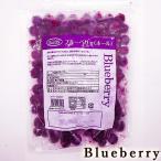 ブルーベリー 冷凍フルーツ 500g 無着色 無添加 業務用 グリーンフィールド フルーツ 冷凍果実 お菓子 ヨーグルト アイスクリーム blueberry HERDERS