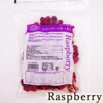 ラズベリー 冷凍フルーツ 300g×2袋 レッドラズベリー 無着色 無添加 業務用 ハーダース IQFフルーツ お菓子 ヨーグルト アイスクリーム red raspberry HERDERS
