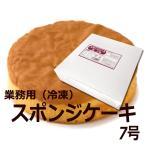 冷凍スポンジケーキ 業務用 7号 直径21cmサイズ パティシエの本格ケーキをご家庭で