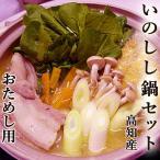 土佐の猪(いのしし)鍋 おためしセット 約2人前 特製みそ・〆用うどんつき