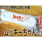 ムッキーちゃん むっきーちゃん 柑橘のらくらく便利な皮むき器 ぶんたん 八朔 甘夏 皮むき