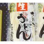 うどん 純生 讃岐うどん 300g つゆ付き 香川産 本場 udon 生うどん コシ もちもち さぬき かけ ぶっかけ 釜揚げ 釜玉 ざる 冷やし 四国 ご当地 取り寄せ ギフト