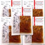 【ゆうメールで発送・同梱不可】「まっこと漬」 100g×4個セット 日本一の高知産生姜と大根のしょうゆ漬け★