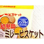 幼児用ミレービスケット ノンフライタイプ 25g×4袋セット ミレービスケット まじめなお菓子 野村煎豆店 懐かしい高知の素朴なビスケット