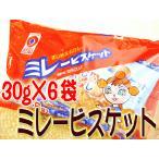 ミレービスケット 30g×6袋セット 小分け・食べきりタイプ 野村煎豆店謹製 懐かしい高知の素朴なビスケット