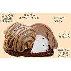★渋皮栗モンブラン 4個入 約70グラム/個 業務店・プロ御用達★冷凍ケーキ(HMY)