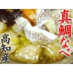 ★送料無料 真鯛なべ(マダイ鍋)セット 高知産「真鯛」 約3人前★真鯛の旨みまるごと