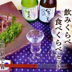 土佐の「銘酒と肴」飲み比べ・食べ比べセット 土佐の純米酒・トロ鰹タタキ・国産鮎 送料無料
