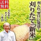 送料無料 特典付 「刈りたて新米」 2キロ 刈り入れ翌日に発送 農家だけの最高の贅沢