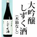 ショッピング大 大吟醸しずく酒1.8L 木箱なし(高木酒造・香南市) クール便限定・未成年の方はお買い物できません