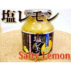 塩レモン salty lemon 180g 欧州生まれ 万能調味料 ビタミンC 焼肉 唐揚げ サラダ ドレッシング 炒め物