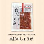 真紅のしょうが 55g 高知産生姜100% 高級紅しょうが 紅生姜 ご飯のおかず 牛丼 焼きそば たこ焼き お好み焼き ちらし寿司 いなり寿司