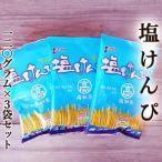 シブヤの「塩けんぴ」 145g×4袋セット シブヤ食品 土佐の新名物 海洋深層水仕込み