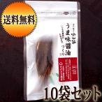 送料無料 宗田節(そうだぶし) 手づくり「だし醤油」セット 30g×10個 高知県土佐清水産