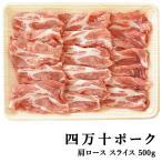四万十ポーク 窪川ポーク 肩ロース スライス 約500g 高知産 豚肉 ポーク 焼肉 しゃぶしゃぶ 高級 ギフト プレゼント お取り寄せ 産地直送 お歳暮 (200020)