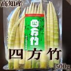 ★四方竹(しほうちく) 約500g 水煮 高知産★煮物・炒め物・天ぷらなどに