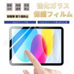 iPad Air/Air 2用 iPad 5/6世代用強化ガラスフィルム/保護シール/保護シート硬度9H 0.3mm 傷付け不可能フィルム飛散防止9H/衝撃吸収/傷汚れる防止