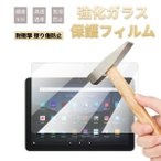 Sony Xperia Tablet Z2/SOT21/SO-05F表面硬度9H強化ガラス保護フィルム/保護シート/保護シール