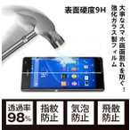 Sony Xperia Z3 SO-01G/SOL26/401SO硬度9H強化ガラス保護フィルム/傷付け不可保護シール/保護シート/ 0.3mm