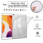 iPad air2クリアソフトケース透明シリコンカバー 激薄