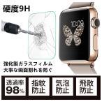 Apple Watch/Series 2/Series 3 42mm用硬度9H 強化ガラス製強化ガラスフィルム/傷、汚れる防止保護シール/保護シート/画面がハッキリ99%透過