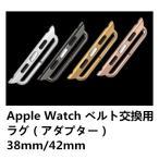 Apple Watch 用ベルト交換用ラグ(アダプター)42mm 専用ドライバー&スペアネジ2本付属!ステンレス ベルト交換 バックル 強化ガラス製シールおまけA543+A424