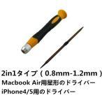 Macbook Air用星形のiPhone4/5/6用の精密ドライバー1.2mm新着/MacbookAir用/ネジ/5-Star/星形ドライバー使いやすい2in1タイプ