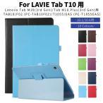フィルムおまけ!LAVIE Tab E TE508HAW用Lenovo TAB3 TAB2 レノボ タブ3 2/8インチタブレット用手帳型レザーケース/横開き自動スリープスタンドカバー/軽量