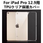 iPad Pro 12.9インチ用クリアソフトケース透明シリコ