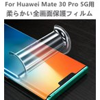 HUAWEI Mate30 PRO 5G用Samsung Galaxy Fold SCV44 au用Galaxy S7 edge用全画面曲面保護フィルム/シール/シート柔らかいタイプ/曲面部分まで保護タイプ