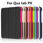 上質 Qua tab PX au用レザーケース手帳型/保護カバー/横開き/スタンドケース 軽量薄型